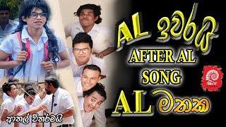 AL ඉවරයි | AFTER AL SONG | SIPPI CINEMA | PARODY VERSION