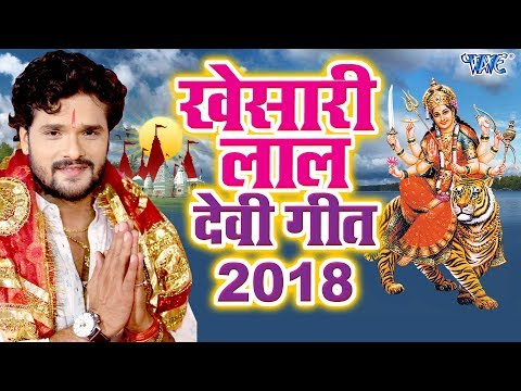 Xxx Mp4 खेसारी लाल देवी गीत 2018 Khesari Lal Yadav Navratri Special Video Jukebox Bhojpuri Devi Geet 3gp Sex