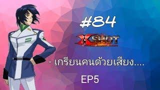 XSHOT - เกรียนคนด้วยเสียง......EP5 #84