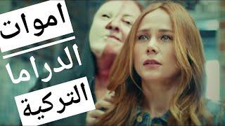 اموات المسلسلات التركية - الجزء الثاني