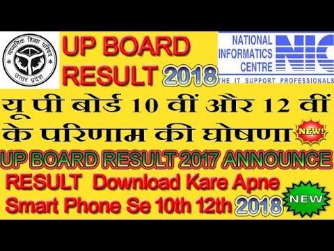 Xxx Mp4 UP Board Exam Result 2018 Up Board High School Intermediate 2017 Up Board Result 2017 10th 12th 3gp Sex