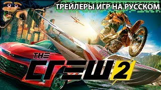 The Crew 2 - Release Date Announcement Gameplay Trailer ►🍔 ТРЕЙЛЕР НА РУССКОМ