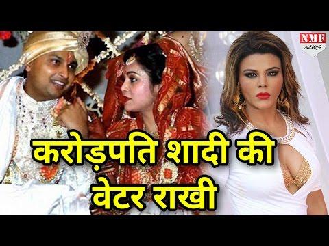 कभी ₹50 के लिए Rakhi Sawant Anil Ambani की Marriage में  किया था ये काम