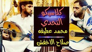 كلاسيكو الموسم محمد عطيفه و صلاح الاخفش جديد