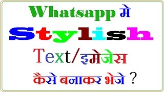 How To Send Stylish Images/Text on Whatsapp For FREE