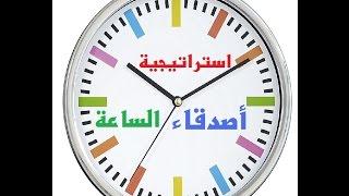استراتيجيات التعلم النشط : أستراتيجية أصدقاء الساعة