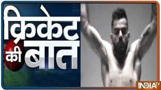 Cricket Ki Baat: आखिर क्या है Virat Kohli का फिटनेस का राज़ ?