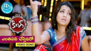 King Movie Video Songs - Yenthapani Chesthiviro Song | Nagarjuna, Trisha | DSP | Srinu Vaitla