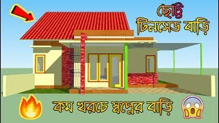 Bangladeshi Village House Design 4 Bedroom Watch Online All Dramas