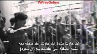 صدام حسين وآل سعود وإغتياله