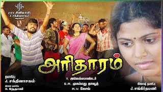 ARITHARAM Tamil New Movies 2016 Full Movie HD | Tamil New Release 2016 | Latest Tamil Cinema 2016