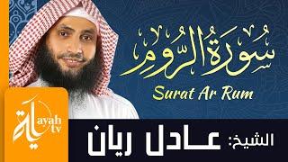 الشيخ عادل ريان    سورة الروم    Sheikh Adel Rayan    Surat Al Rum