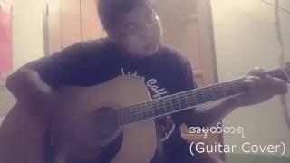 အမွတ္တရ Guitar Cover (Original - ဝန ၊ သာဒီးလူ၊ လင္းယံ)