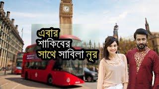 এইমাত্র পাওয়া .. এবার শাকিব খান ও সাবিলা নূর ! Shakib khan | Sabila nur | latest bangla news