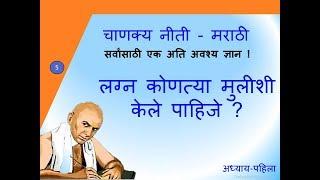 Ch1 Section5 - Chanakya Niti in Marathi