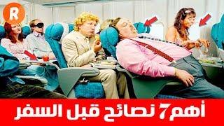 أهم 7 نصائح قبل السفر بالطائرة | لو مسافر في الاجازة شاهدها الحين