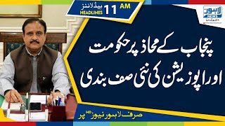 CM Punjab and Opposition Leader summon party meeting| 11 AM Headlines - 22 April|Lahore News HD