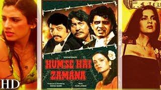 Hum Se Hai Zamana (Bhojpuri) Full Movie HD | Mithun Chakraborty, Zeenat Aman, Amjad Khan