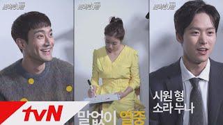 tvNrevolution [메이킹] 공명, 캐스팅 비하인드 고백 '시원 형&소라 누나 좋아요...♥' 171014 EP.0