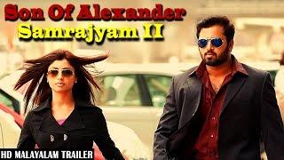 Samrajyam 2 Son of Alexander Trailer    Full Movie Coming Soon    Malayalam Full Movies 2014