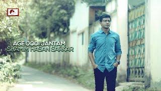 Age Jodi Jantam || Tribute to Lucky Akhand || Shamim Hasan Sarkar