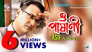 Asif - O Pashani | ও পাষাণী | Asif Hit Song | Soundtek