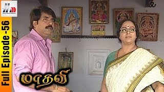 Madhavi Tamil Serial | Episode 56 | Madhavi Full Episode | Sara | Seenu | Home Movie Makers