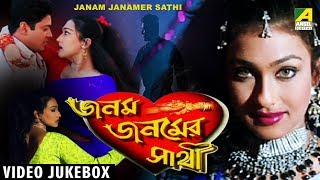 Janam Janamer Sathi | জনম জনমের সাথী | Bengali Movie Songs Video Jukebox | Rtiuparna, Firdous Ahmed