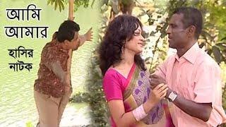 অামি অামার | Ami Amar | Bangla Funny Natok | Hasan Masud | Mousumi Naag | Sohel Khan |