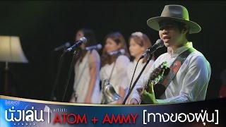 ทางของฝุ่น - ATOM+AMMY ใน