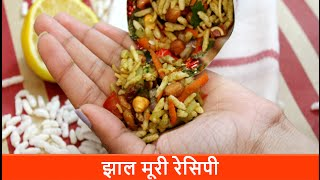 Jhaal Muri recipe in hindi/Indian evening teatime snacks recipes/easy snack recipe-letsbefoodie.com