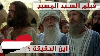 باللهجة اليمنية - فيلم سيدنا عيسى المسيح