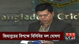 বাংলাদেশ দলে সুযোগ পেলেন যারা | Bangladesh Cricket Team | Sports News