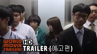 My Ordinary Love Story (내 연애의 기억) Main Trailer (2014) HD