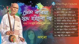 Baul Shah Abdul Karim Song | Prem Koriya Shuk Hoilo Na | Johura