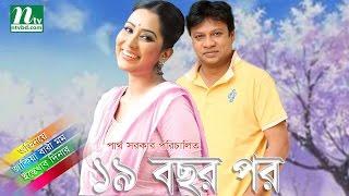 Bangla Natok - 19 Bosor Por l Momo, Intekhab Diner, Prottoi l Drama & Telefilm