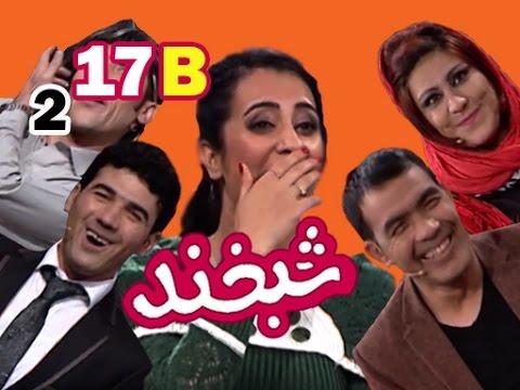 Xxx Mp4 Shabkhand With Farzana Naz S 2 Ep 17 Part2 شبخند با فرزانه ناز 3gp Sex