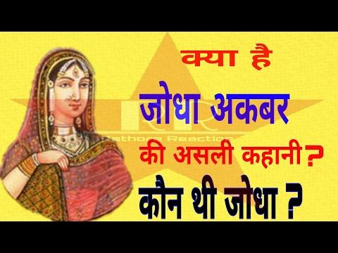 Xxx Mp4 Real Story Of JODHA AKBAR जोधा अकबर की असली कहानी Kaun Thi Jodha Rajasthan Tour Best Gk Book 3gp Sex