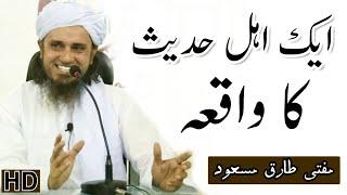 EK ahle hadees ka waqia by Mufti Tariq Masood letest bayan HD