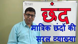 Chhand छंद (हिंदी व्याकरण), छंद के प्रकार, मात्रिक छंदों की सरल व्याख्या