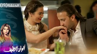 Episode 19 - Alwan Al Teef Series | الحلقة التاسعة عشر - مسلسل ألوان الطيف