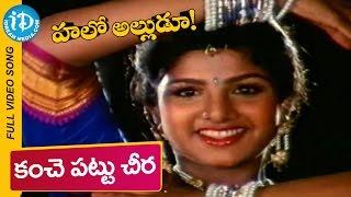 Hello Alludu Movie Songs - Kanchi Pattu Cheera Video Song || Suman, Rambha || Raj Koti