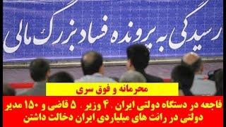 فاجعه در دستگاه دولتی ایران ، ۴ وزیر، ۵ قاضی و ۱۵۰ مدیر دولتی در رانت های میلیاردی ایران دخالت داشتن