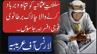 Who was Lawrence of Arabia? A Man Who Destroyed Ottoman Empire (Saltanat e Usmania) in Urdu