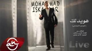Mohamad Iskandar - Ya Hwedalak (Social Media) 2016 //  (محمد اسكندر - هويدلك (التواصل الإجتماعي