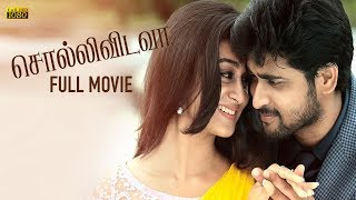 Sollividava 2018 Latest Tamil Full HD Movie  - Chandan Kumar, Aishwarya Arjun |