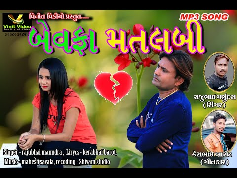 Xxx Mp4 બેવફા મતલબી BEWAFA MATALABI GUJARATI MP3 SONG 3gp Sex