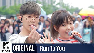 RUN TO YOU(런투유): AKMU(악동뮤지션) Ep.1 'RE-BYE, 'HOW PEOPLE MOVE(사람들이 움직이는 게)' & 1 more [SUB]