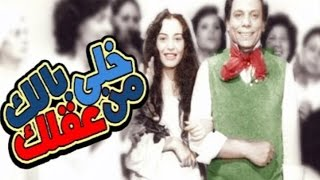 Khaly Balak Men Aklak Movie | فيلم خلى بالك من عقلك