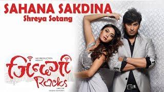 NEW SONG -SAHANA SAKDINA MA (Chokho Maya) | ZINDAGI ROCKS /Sauram Raj /Aakesha / Sonam